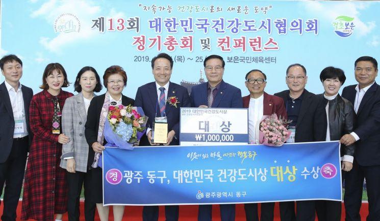 광주 동구 '2019 대한민국 건강도시상 대상' 수상