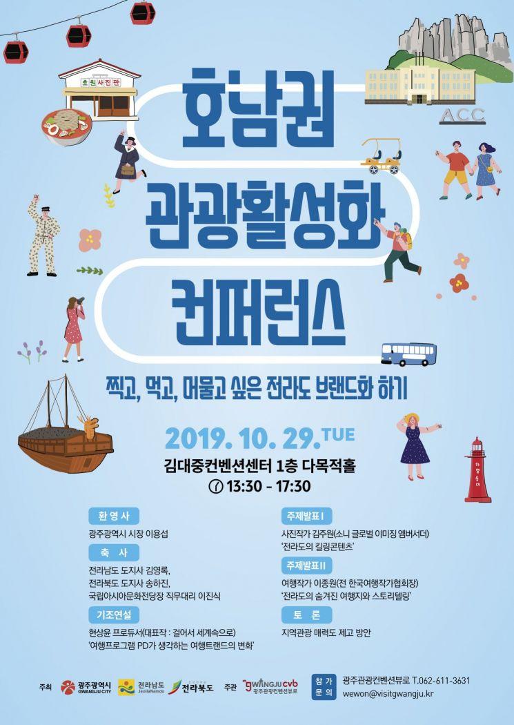 광주시, 29일 전남·전북과 호남권관광활성화컨퍼런스 개최