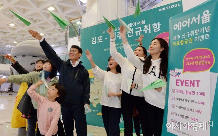 [포토]  에어서울, 김포-제주 노선 신규 취항 이벤트