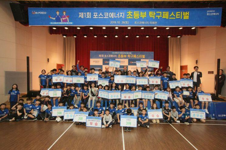 포스코에너지, 제1회 초등부 탁구페스티벌 개최