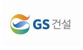"GS건설, 두산인프라코어 본입찰 불참 ""실사기간 짧았다…완전 포기는 아냐"""