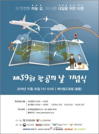 ▲ 제39회 항공의 날 기념행사 포스터 (제공=국토교통부)