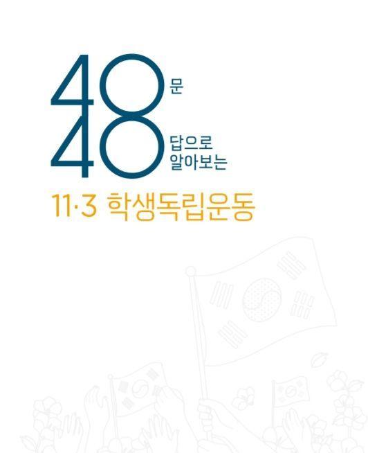 광주시교육청 '학생독립운동' 백서 전국에 보급