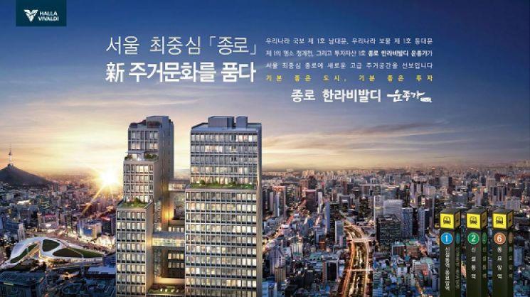 """""""종로·광화문 생활권"""" 종로한라비발디 운종가 분양 중"""