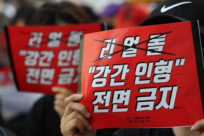 지난해 9월28일 오후 서울 청계광장에서 열린 '리얼돌 수입 허용 판결 규탄 시위'에서 참가자들이 구호를 외치고 있다. 연합뉴스