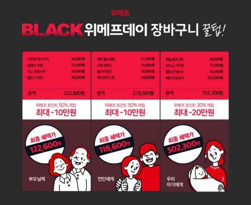 위메프, 쇼핑금액 50%까지 돌려받는 '블랙위메프데이 이벤트' 진행