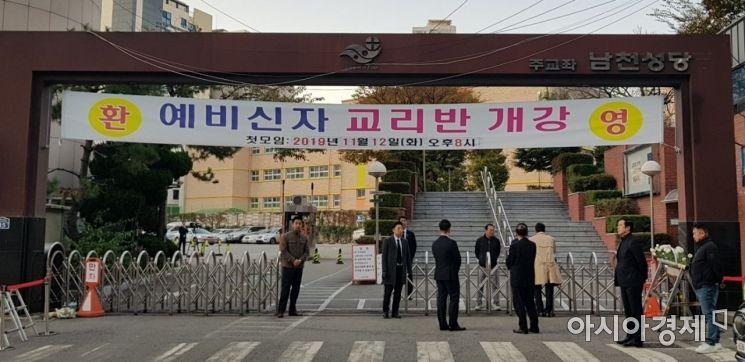 31일 오전 7시 부산시 수영구 남천성당 앞.