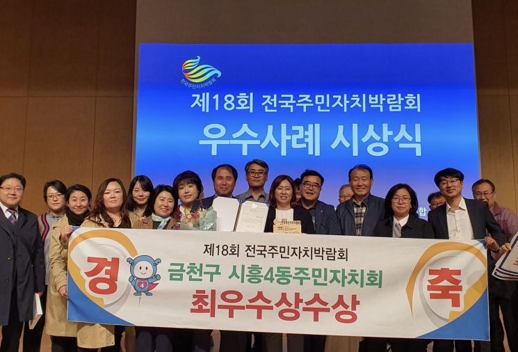 금천구, 제2기 주민자치위원 위촉식 개최