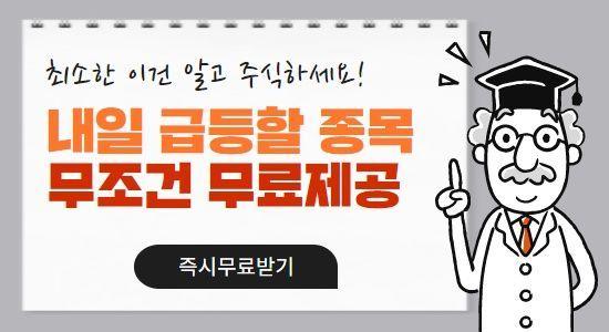 """""""최소한 이건 알고 매매하세요"""" 월44만 주식정보 무료제공"""