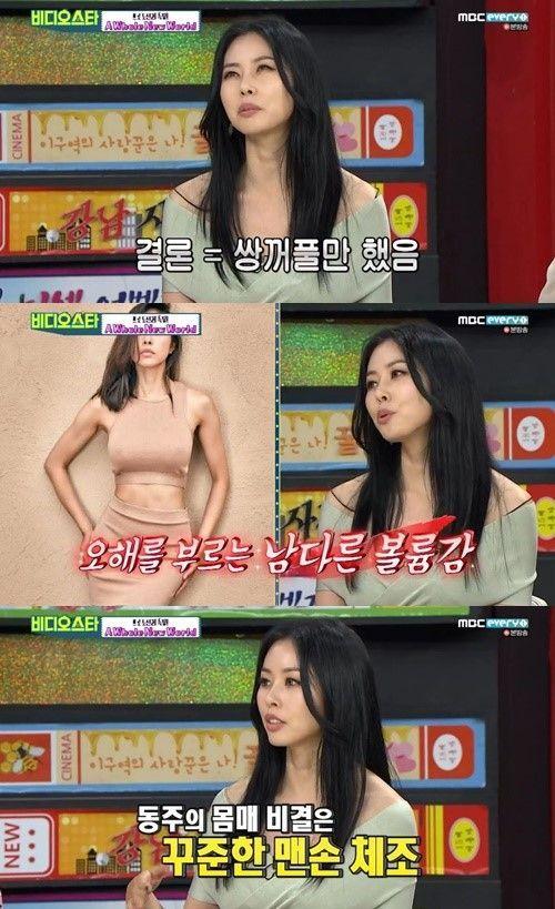 방송인 서동주/사진=MBC에브리원 방송 캡처