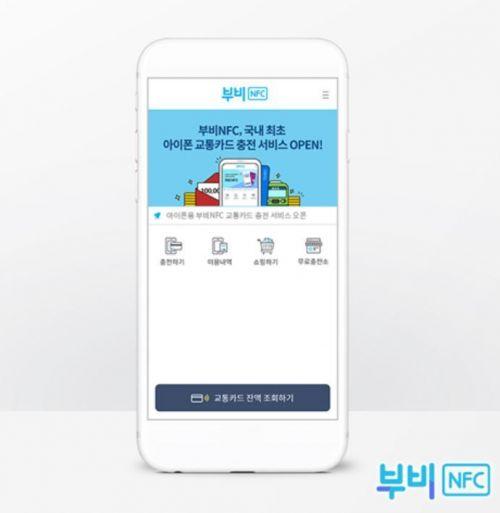 부비NFC, 국내 최초 '아이폰 버전 교통카드 충전 서비스' 개시