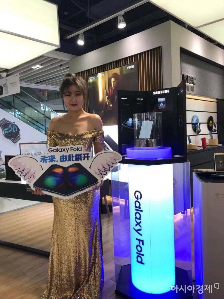 시단 다위에청 쇼핑몰 안에 위치한 삼성전자 스마트폰 매장 모습. 모델이 8일 오전 10시부터 중국 첫 판매를 시작한 갤럭시폴드를 홍보하고 있다.