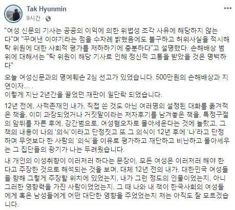 """탁현민 """"여성혐오자로 몰아…그 집단들 광기 두려워"""""""