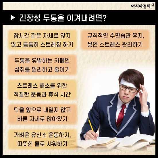 [카드뉴스]수능과 함께 찾아온 불청객, 미리 알고 대비합시다.