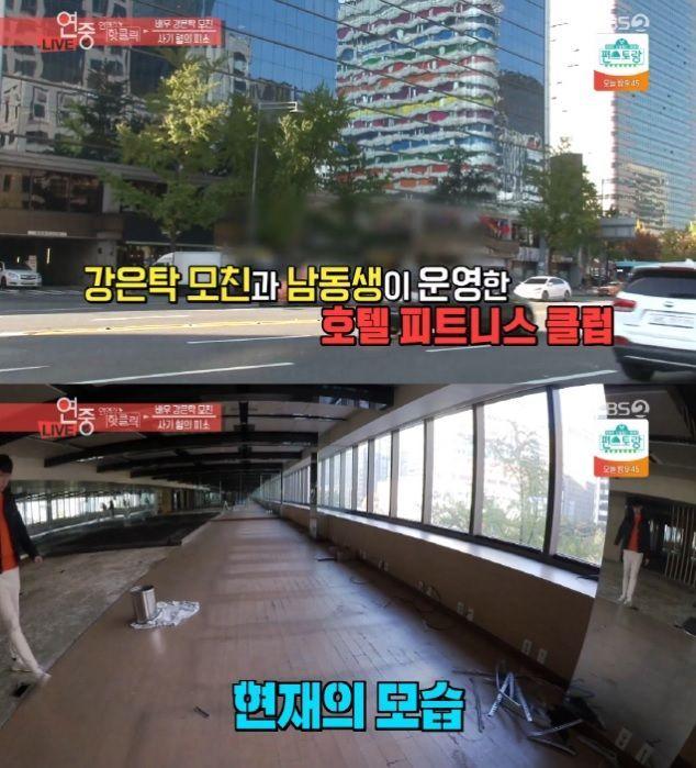 사진=KBS2 '연예가중계' 방송 캡처