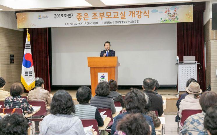 [포토]노현송 강서구청장 '좋은 조부모교실' 개강식 참석