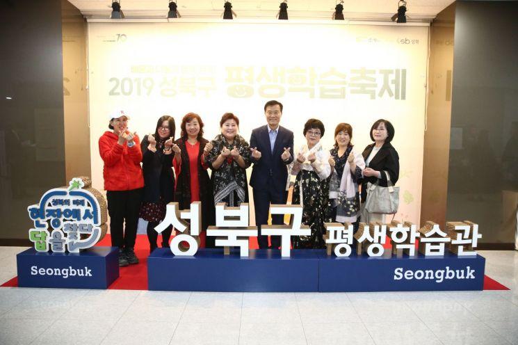 '2019 성북구평생학습축제' 성황리 끝나
