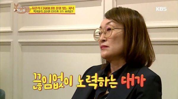 지춘희 디자이너 / 사진=KBS 2TV 방송 캡처