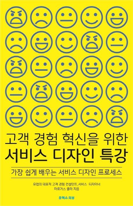 [신간안내]'고객 경험 혁신을 위한 서비스 디자인 특강'
