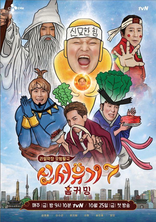 tvN '신서유기7' / 사진=tvN