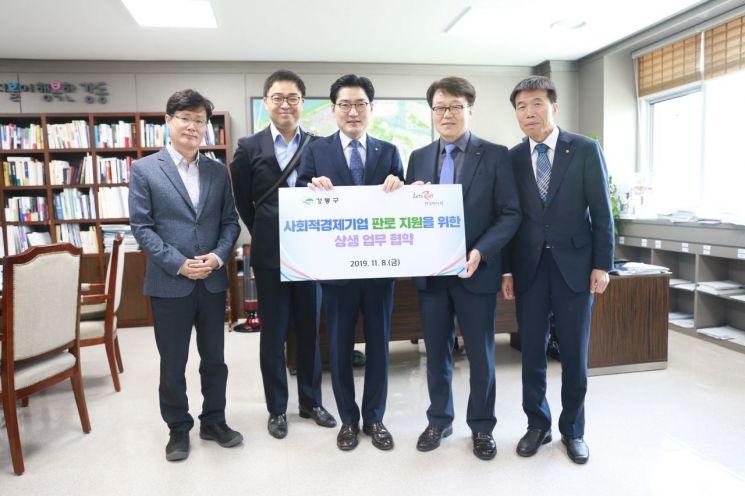 강동구·한국마사회 강동지사,  사회적경제기업 판로 지원 합의