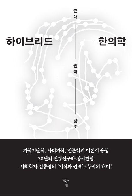 [신간안내]'하이브리드 한의학'