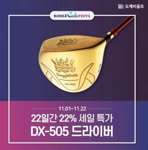 """도깨비골프 """"고반발 DX-505 드라이버 22% 할인~"""""""