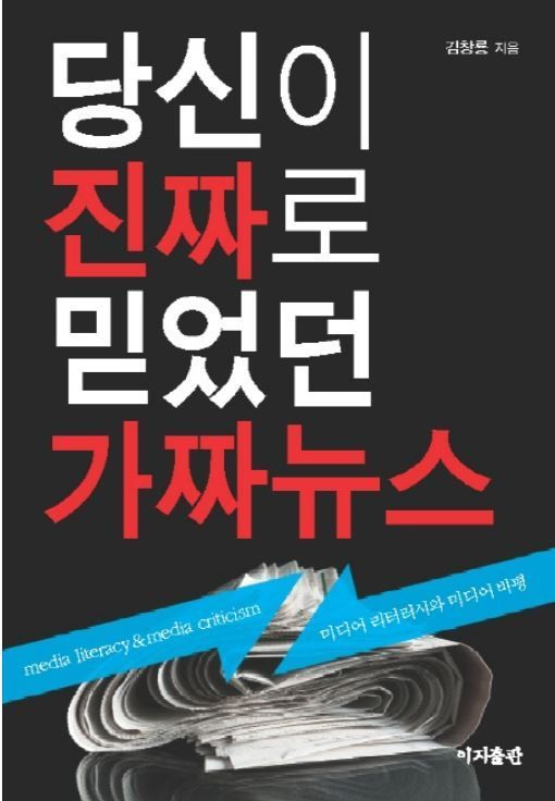 저서로 본 김창룡 방통위원의 가짜뉴스정책관은 '미디어 비평 기능' 강화