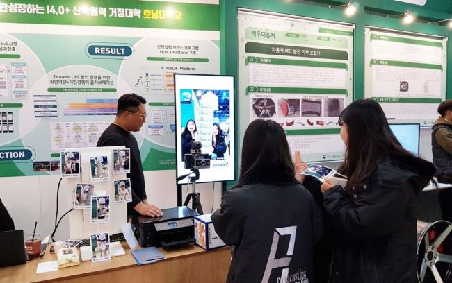 호남대, 산학협력 EXPO 2년 연속 우수상