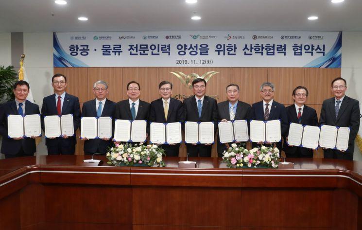 인천공항, 국내 9개大와 산학협력 체결…발전기금 9억 전달