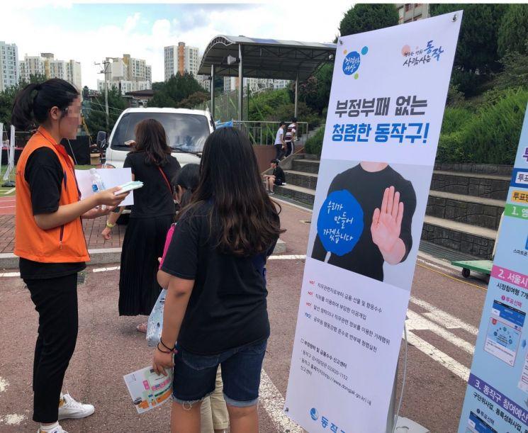 주민 대상 청렴 캠페인