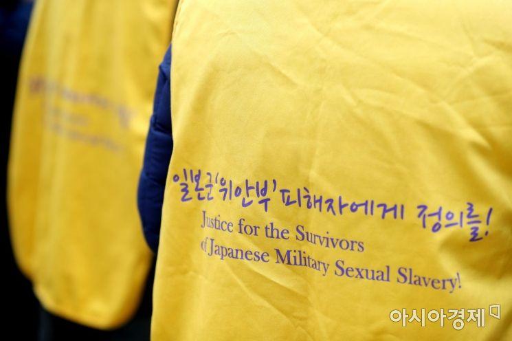 [포토]일본군 성노예제 문제해결을 위해