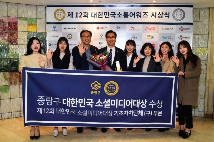 중랑구(구청장 류경기)가 13일 서울프레스센터에서 열린 '제12회 대한민국소셜미디어대상'  기초자치단체 區 부문에서 대상을 수상했다.
