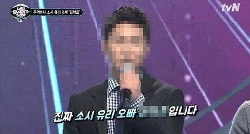 소녀시대 멤버 유리 오빠 권 모 씨가 한 방송에 자신을 소개하고 있다.사진=tvN