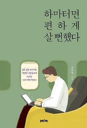 [신간 안내] <여덟 가지 삶의 태도> 外