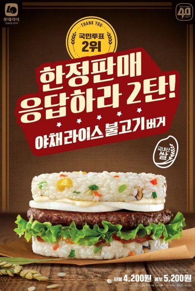 롯데리아, '레전드버거 2탄' 야채라이스 불고기버거 한정 출시