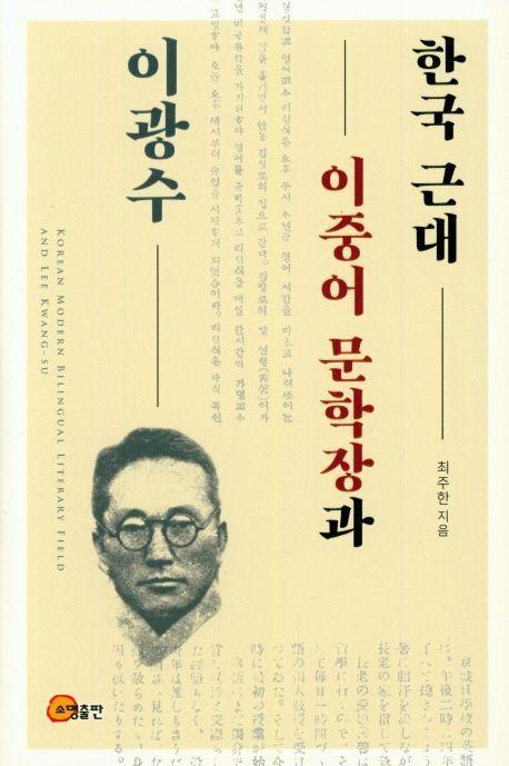 작가는 식민지 시대 조선어와 일본어를 함께 써야했던 소설가 이광수의 이중어 글쓰기에 주목하며 이를 통해 그의 작품세계를 조명하는 새로운 관점을 제시하고 있다. 사진 = 소명출판