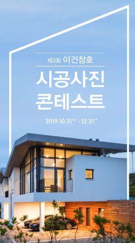 '제3회 이건창호 시공사진 콘테스트' 참가자 모집
