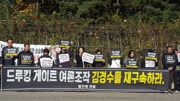 """바른미래당, 특검 '김경수 징역 6년' 구형에…""""마땅한 조치"""""""