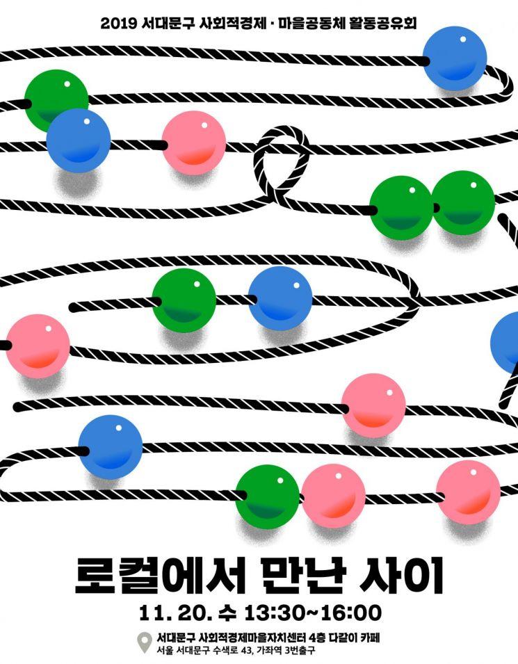 서대문구 마을공동체+사회적경제 활동공유회 개최