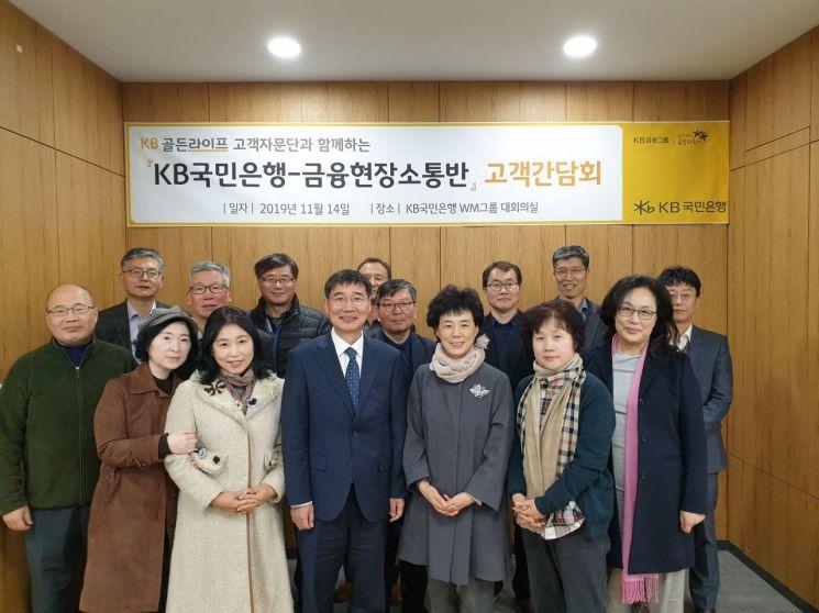 국민은행, '시니어 금융소비자 현장 간담회' 개최