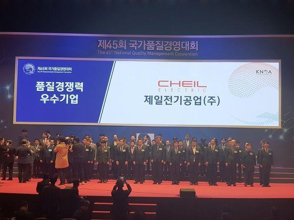 제45회 국가품질경영대회 수상식