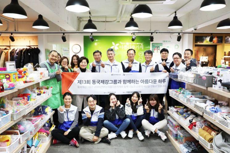 동국제강 13번째 '아름다운 하루' 행사 진행