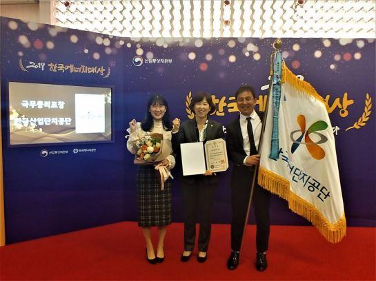 조혜영 산단공 기업지원본부장(가운데)이 '2019 한국에너지대상' 시상식에 참석해 국무총리 단체 표창을 수상하고 관계자들과 기념촬영을 하고 있다.