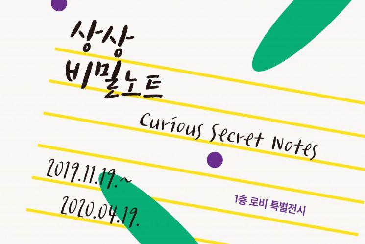 서울시 '상상 비밀노트' 전시회 19일 개막