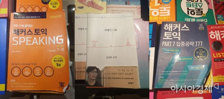 서울 마포구 한 대형서점에 비치된 책들의 표지가 훼손돼있다. 사진=허미담 인턴기자damdam@asiae.co.kr