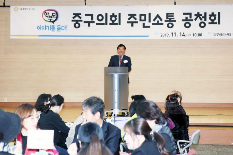 중구의회, 주민소통 공청회 '학부모 이야기 듣다' 열어