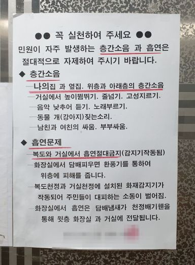 서울 양천구의 한 오피스텔에 붙어 있는 입주자 협조문. 사진=허미담 인턴기자 damdam@asiae.co.kr