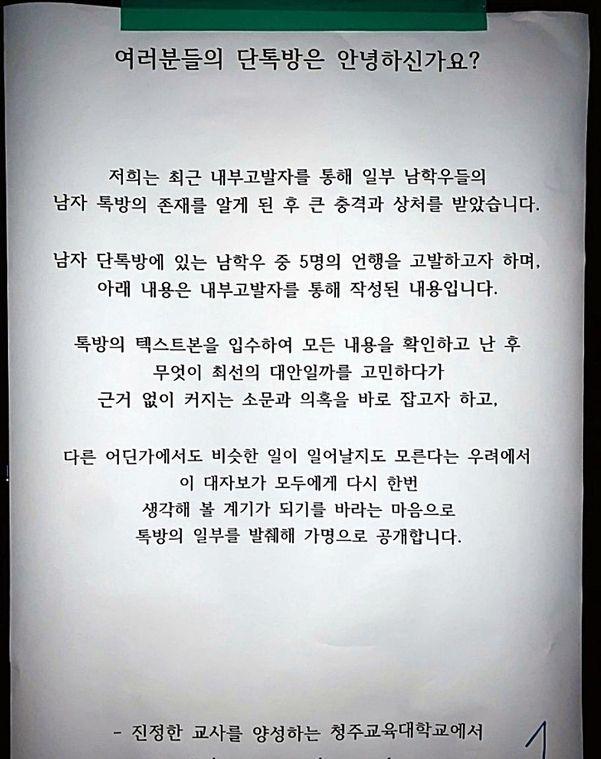 청주교육대학교 남학생들의 단톡방을 고발하는 대자보./사진=페이스북 화면 캡처