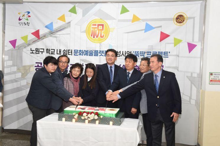 [포토]오승록 노원구청장, 공릉중학교 지미집 개소식 참석